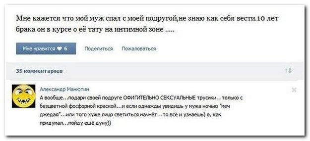 Смешные комментарии из соцсетей от 21.10.2014 (12 фото)