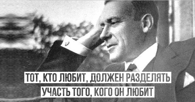 25 жизненных цитат Михаила Булгакова (1 картинка)