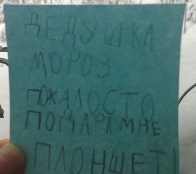 Записки от детей (20 фото)