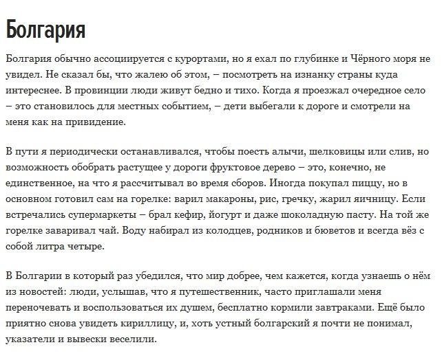Велопутешествие из Украины в Индию за 4 месяца (32 фото)