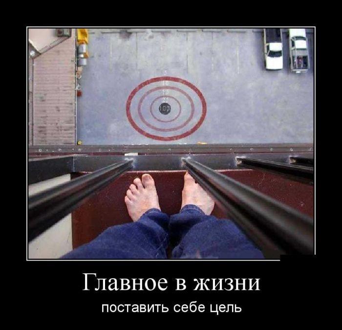 Демотиваторы 23.10.2014 (30 фото)
