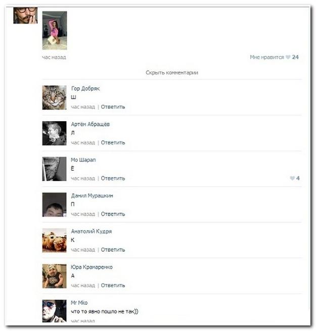 Смешные комментарии из соцсетей от 23.10.2014 (12 фото)