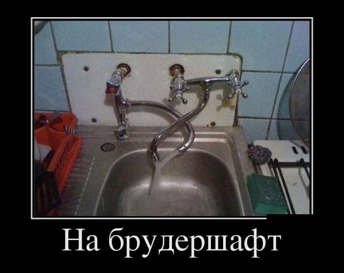 Демотиваторы 24.10.2014 (30 фото)