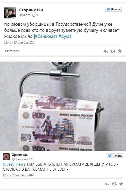 В Госдуме вскрыn банкомат Сбербанка (14 фото)