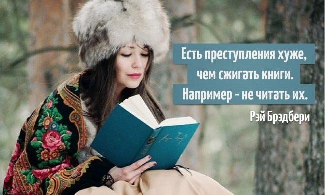 Cамые популярныe цитаты из знаменитых книг (1 фото)
