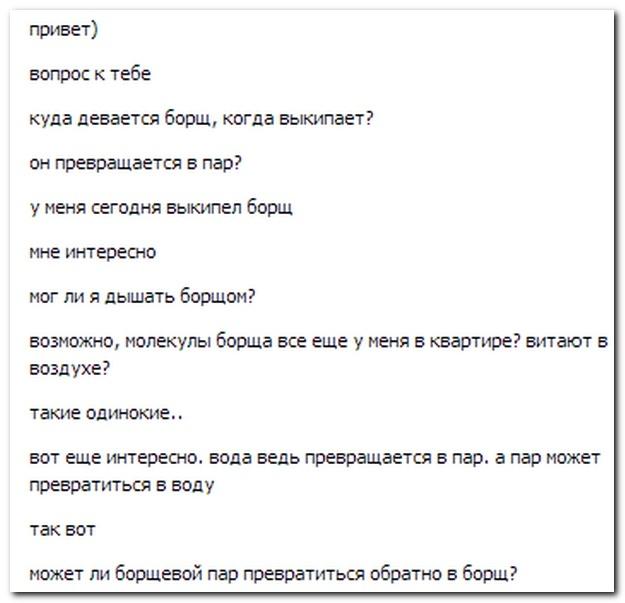 Смешные комментарии из социальных сетей от 27.10.2014 (12 фото)