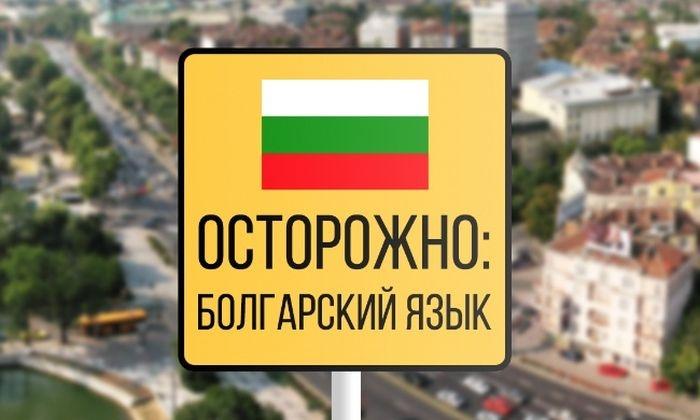 Сравнение русских и болгарских слов (2 фото)