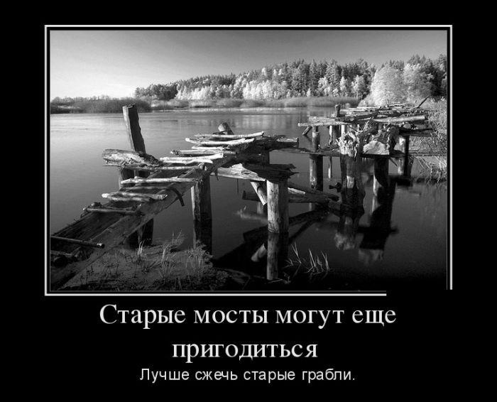 Демотиваторы 28.10.2014 (30 фото)