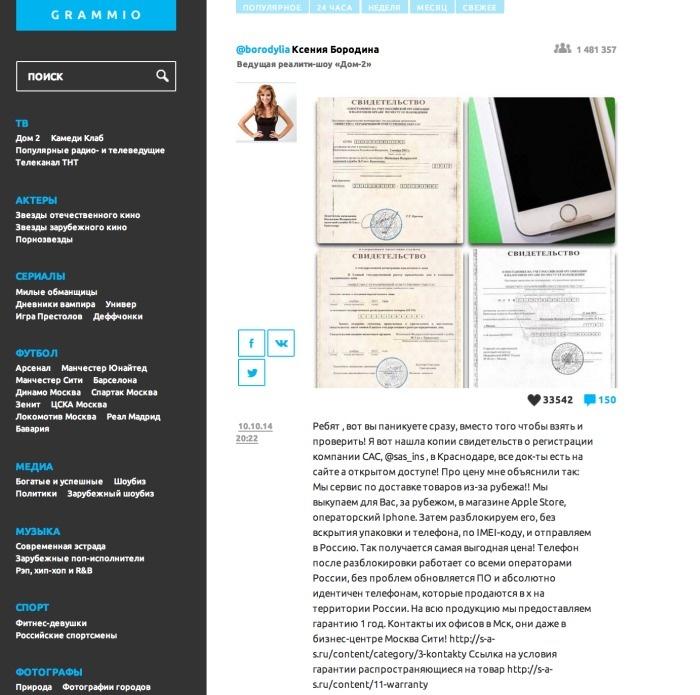 Афера века в российском Интернете - SAS (Sales American Store) кинул своих клиентов (5 фото + 2 видео)