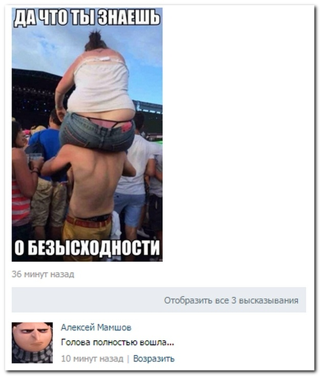 Смешные комментарии из социальных сетей от 28.10.2014 (12 фото)