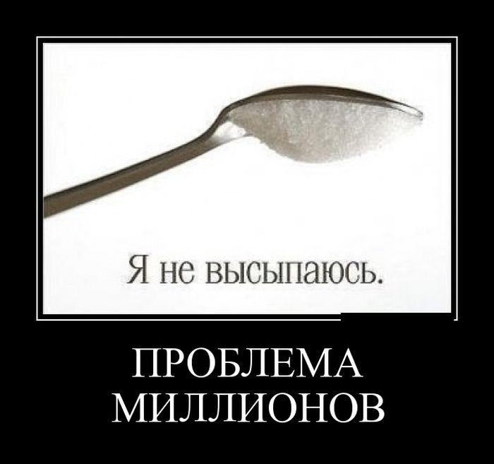 Демотиваторы 29.10.2014 (30 фото)