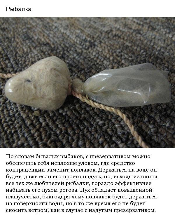 Очень необычные способы использования обычного презерватива (11 фото)