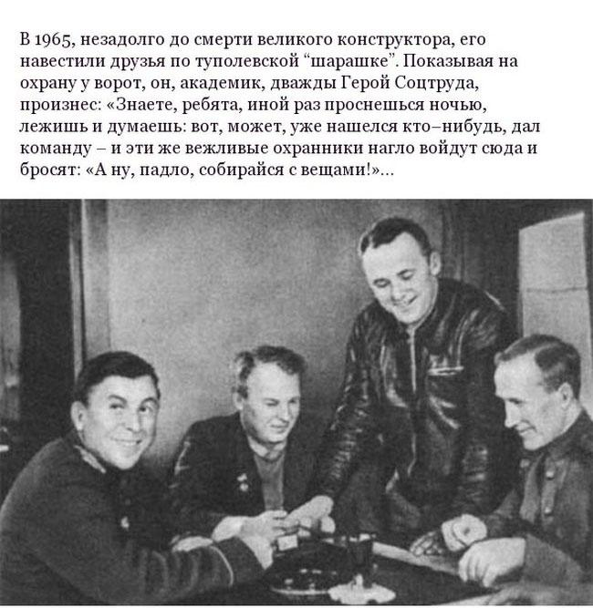 Королёв: жизнь от политзаключенного до дважды героя СССР (13 фото)
