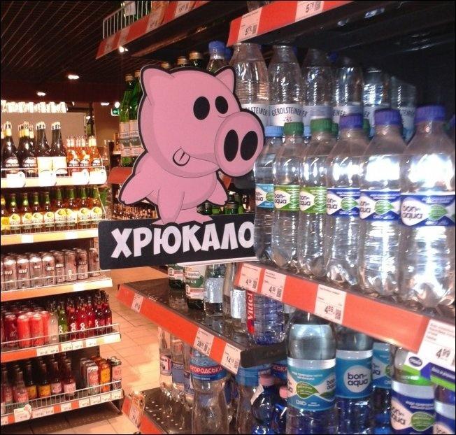 Приколы и маразмы из супермаркетов (15 фото)