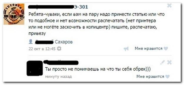 Смешные комментарии из социальных сетей от 01.11.2014 (12 фото)