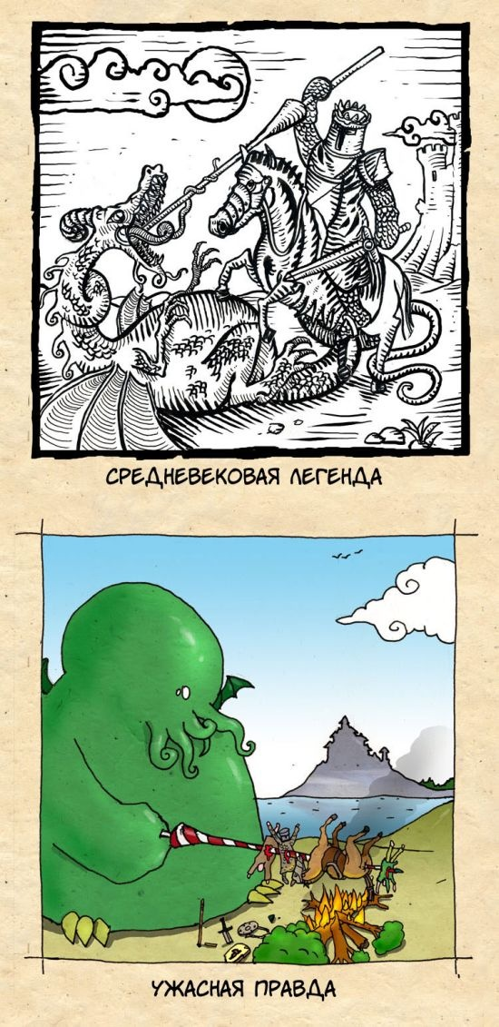 Смешные комиксы 05.11.2014 (20 картинок)