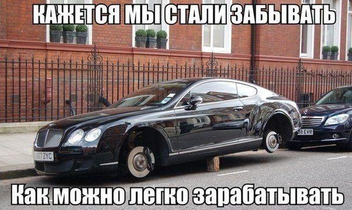 Автомобильные приколы от 06.11.2014 (14 фото)