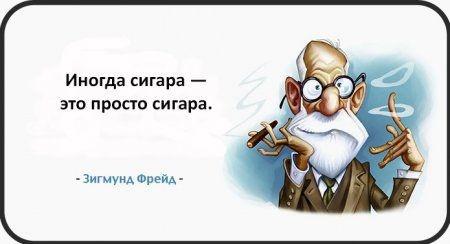 Интересные цитаты Фрейда (26 картинок)