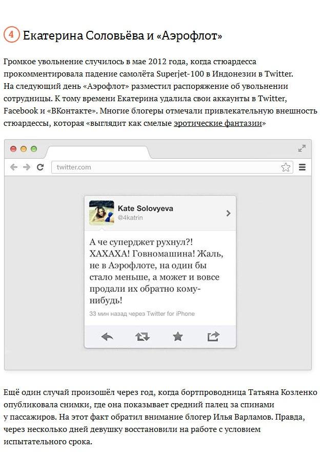 Кого уволили за посты в соцсетях? (7 фото)