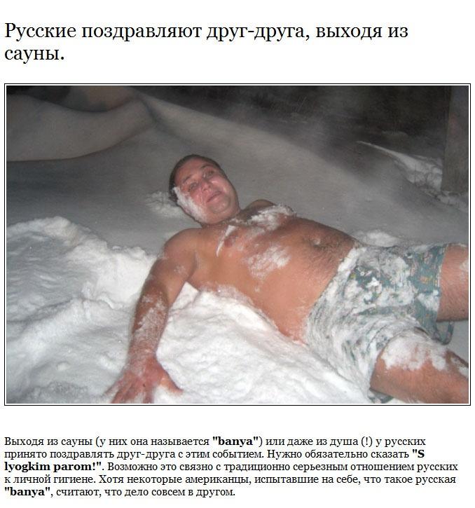Топ-15 русских традиций и привычек, непонятных иностранцам (15 фото)