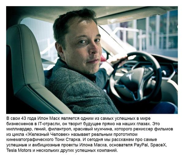 Американец Илон Маск – настоящий прототип Железного Человека (20 фото)