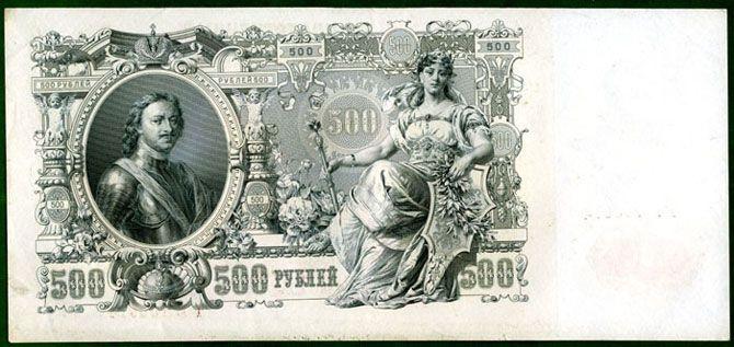 История российских и советских денег в купюрах (86 фото)