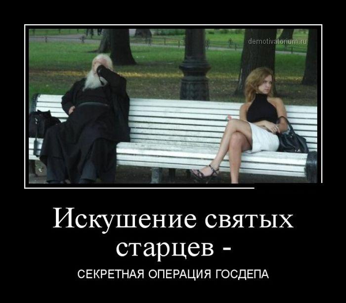 Демотиваторы 12.11.2014 (28 фото)