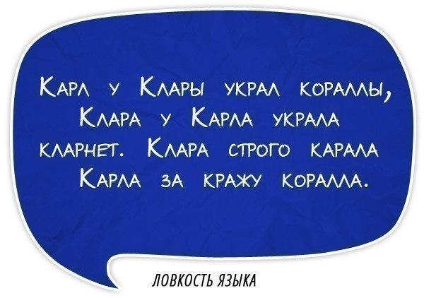 Ловкость языка (10 картинок)