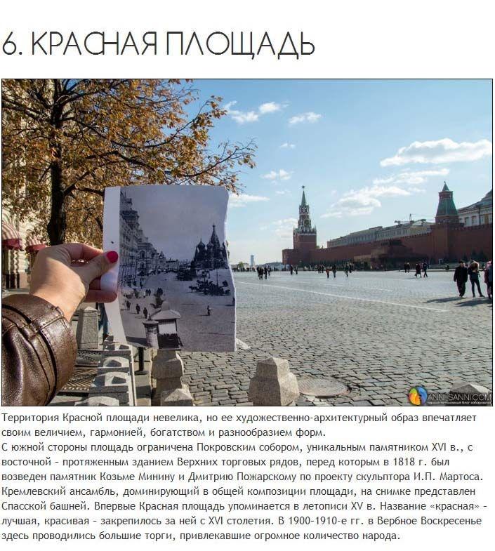 Фотографии современной Москвы с моментами из прошлого (11 фото)