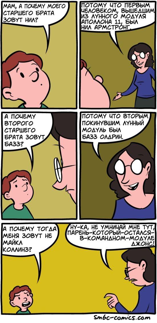Смешные комиксы 13.11.2014 (20 картинок)
