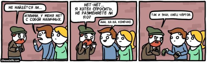 Смешные комиксы 14.11.2014 (20 картинок)