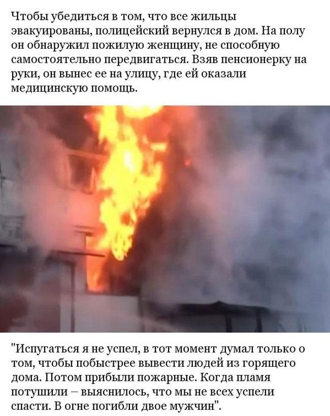 Сотрудник ДПС спас от пожара восьмерых человек (4 фото)
