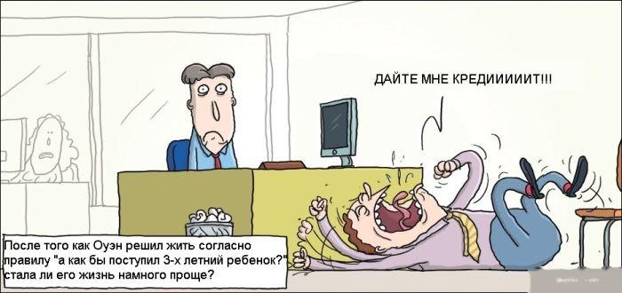 Смешные комиксы 17.11.2014 (20 картинок)
