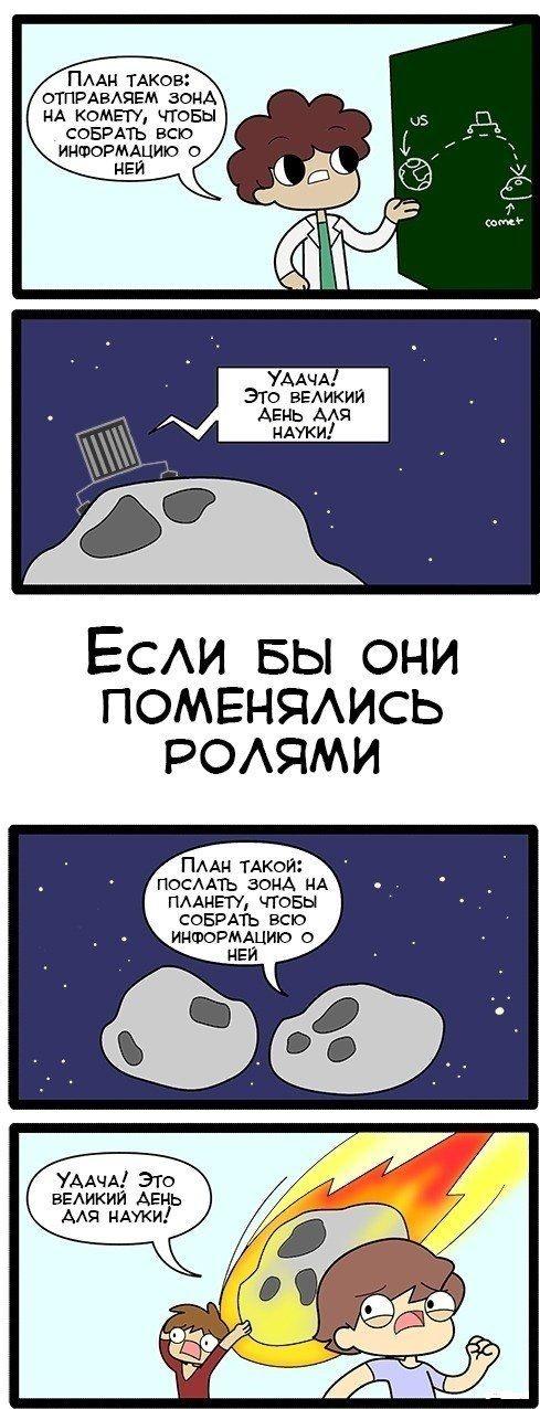 Смешные комиксы 18.11.2014 (20 картинок)