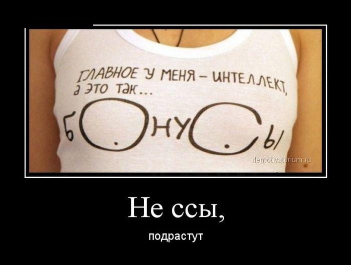 Демотиваторы 18.11.2014 (30 фото)