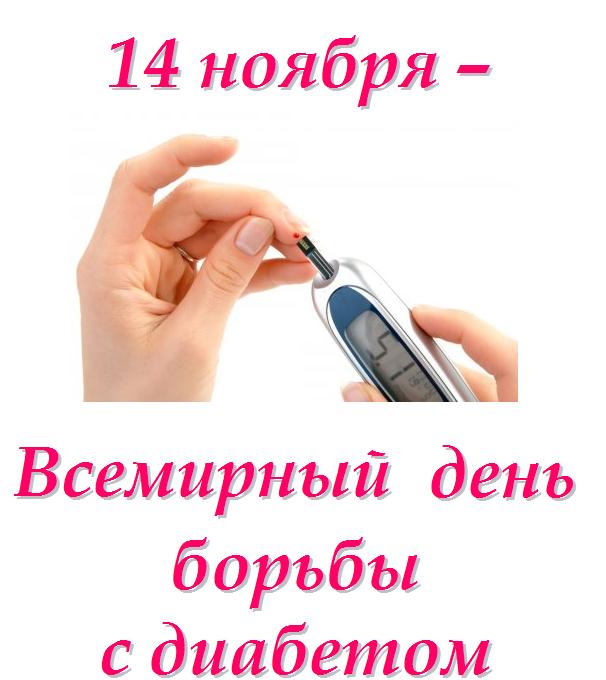 Сахарный диабет: как не пропустить симптомы хронического заболевания и жить с ним долго и счастливо (14 фото)