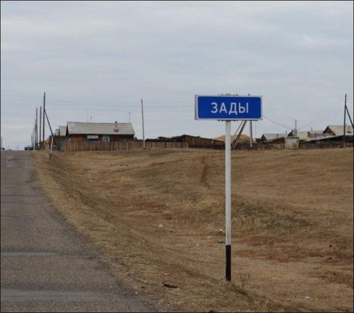 Веселые названия поселков (24 фото)