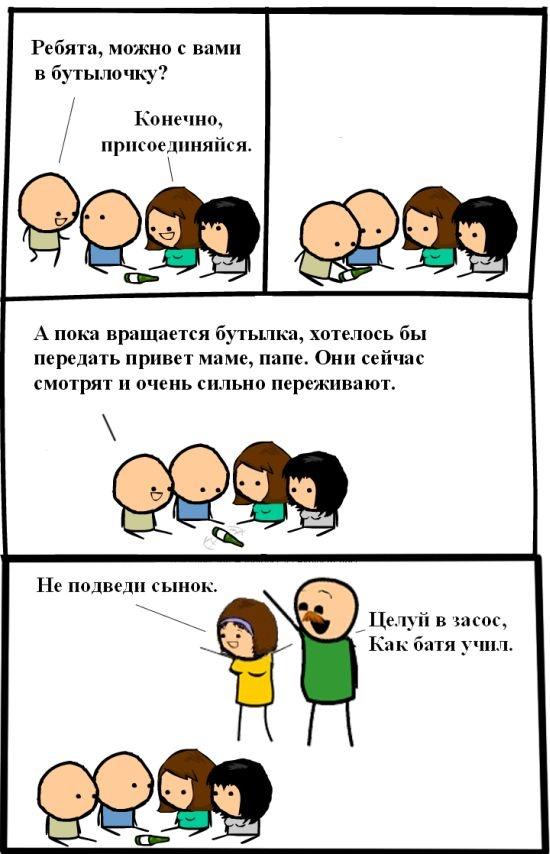 Смешные комиксы 19.11.2014 (20 картинок)
