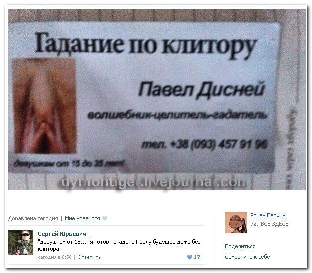 Смешные комментарии из социальных сетей от 19.11.2014 (23 фото)