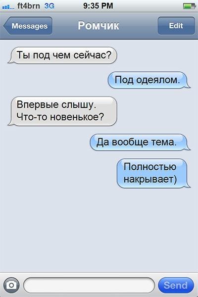 СМС с неожиданным поворотом (18 фото)