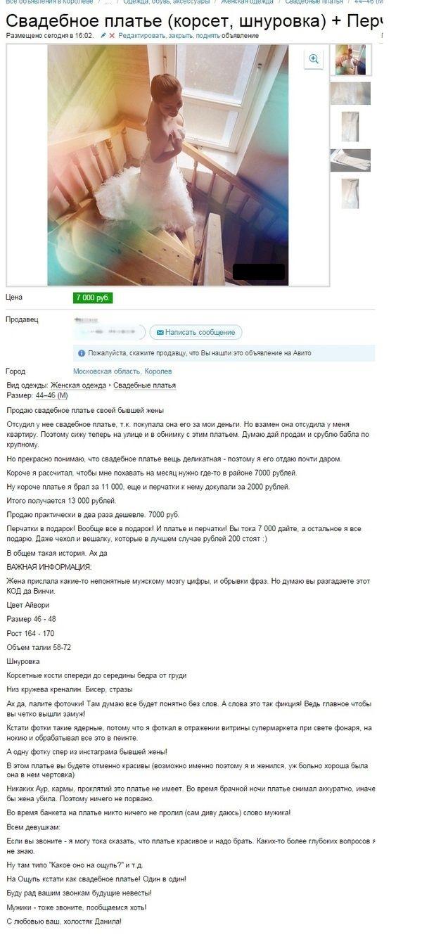 Необычное объявление о продаже свадебного платья (2 фото)