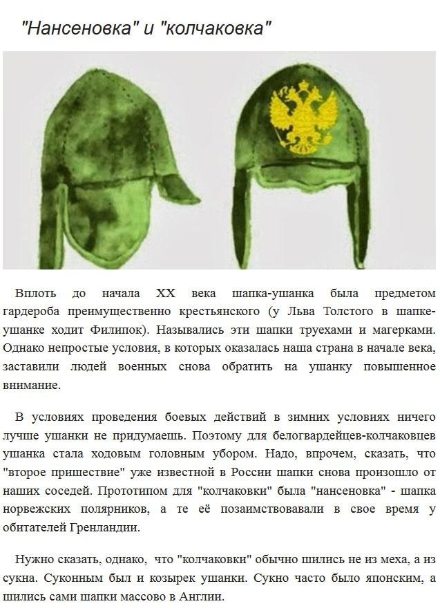 Топ интересных фактов о шапке-ушанке (7 фото)