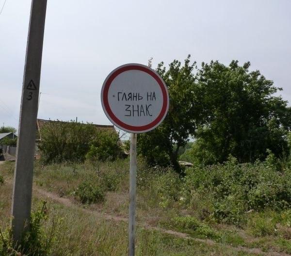 Прикольные надписи и объявления (15 фото)
