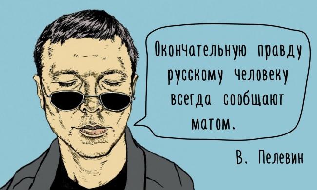 25 колючих цитат Виктора Пелевина (2 фото)