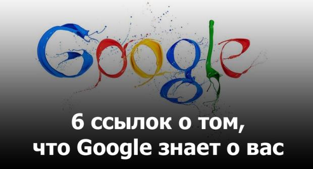 6 ссылок о том, что Google знает о вас (1 картинка)