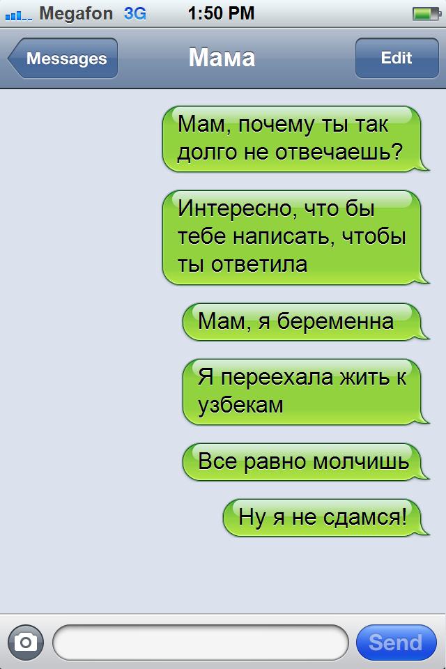Детские СМС-ки (11 фото)