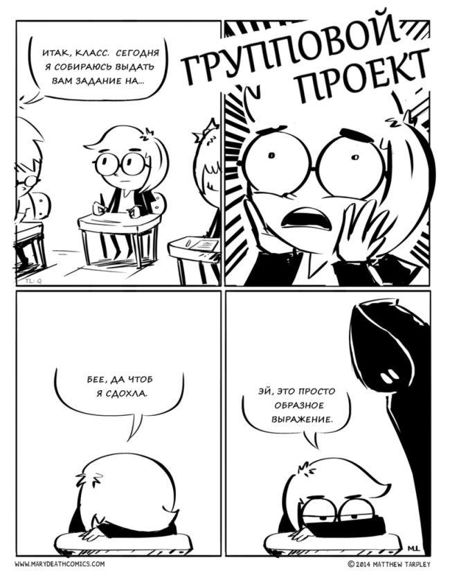 Смешные комиксы 25.11.2014 (20 картинок)
