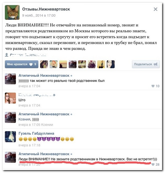Смешные комментарии из социальных сетей от 25.11.2014 (23 фото)