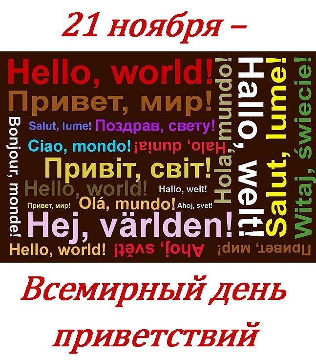 Обычаи приветствий в разных странах (8 фото)
