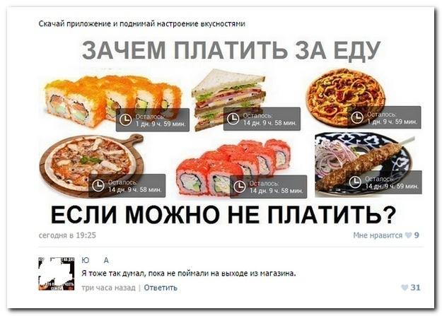 Смешные комментарии из социальных сетей от 26.11.2014 (24 фото)